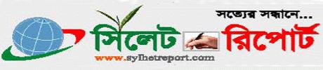 Sylhet Report | সিলেট রিপোর্ট