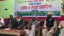 হাজী ময়না মিয়া এন্ড হাজী রাবিয়া বেগম জনকল্যাণ ট্রাস্ট'র দোয়া মাহফিল