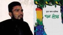 মুসা আল হাফিজ ও বাংলা কবিতার 'পরম সাঁতার'
