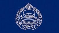 পুলিশ সার্ভিস এসোসিয়েশনের কেন্দ্রীয় কমিটি