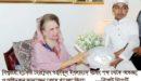 বিশ্বজয়ী হাফেজ তরিকুলকে খালেদা জিয়ার অভিনন্দন