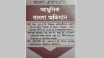'ইদ' বানান নিয়ে এবার বাংলা একাডেমির ভিন্ন সুর