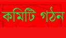জগন্নাথপুর সাহিত্য সংসদের কমিটি গঠন
