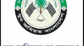 সুনামগঞ্জ জেলা যুব জমিয়তের পূর্ণাঙ্গ কমিটির তালিকা