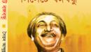 """বাজারে আসছে সৈয়দ আবদুল্লাহ লিখিত """"সিলেটে বঙ্গবন্ধু"""""""