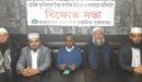 রোহিঙ্গা গণহত্যা বন্ধে আন্তর্জাতিক কার্যকর পদক্ষেপ নিতে  হবে : বাংলাদেশ খেলাফত মজলিস যুক্তরাজ্য