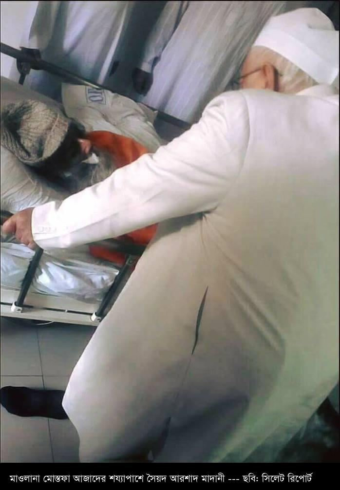 মাওলানা মোস্তফা আজাদের শয্যাপাশে আরশাদ মাদানী