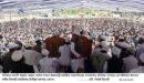ময়মনসিংহের খানকায়ে হুসাইনিয়ার ইসলাহী মাহফিলে ভক্তদের ঢল