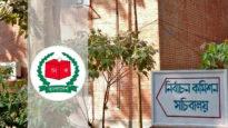 নিবন্ধন ঝুঁকিতে ১১ রাজনৈতিক দল
