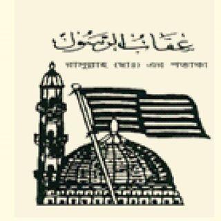 আল্লামা মুস্তাফা আজাদের  ইন্তেকালে  ইউরোপ জমিয়ত নেতৃবৃন্দের শোক