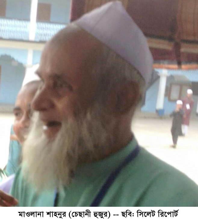 সুনামগঞ্জের প্রবীণ আলেম মুফতি শাহ নূর (চেছানি হুজুর) আর নেই