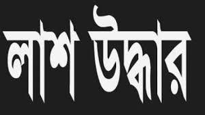 গোয়াইনঘাটে নৌকাডুবিতে নিখোঁজ যুবকের লাশ উদ্ধার