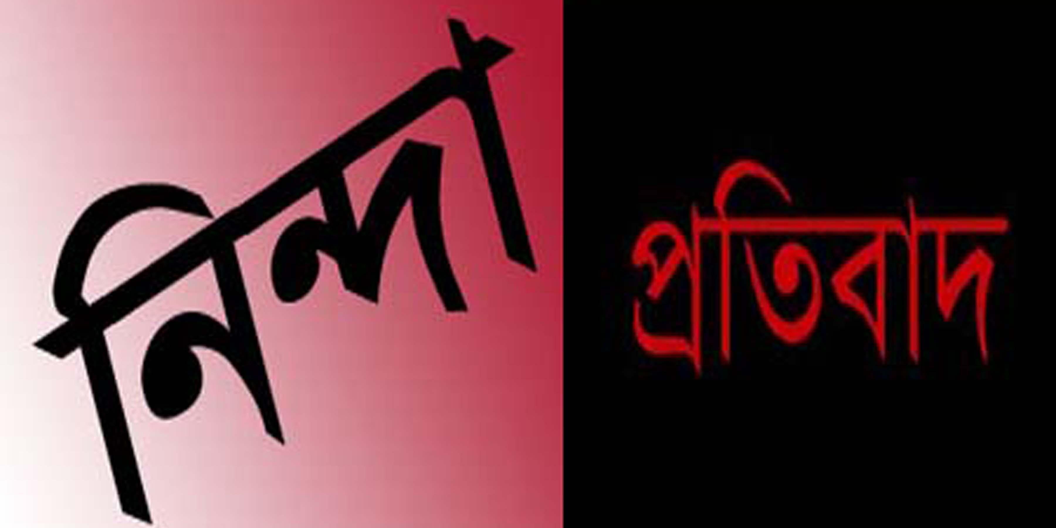 জাবিতে সাংবাদিকদের উপর হামলা : শাবি প্রেসক্লাবের নিন্দা