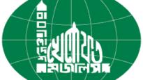 বাংলাদেশ খেলাফত মজলিসের প্রতিষ্ঠা বার্ষিকী আজ