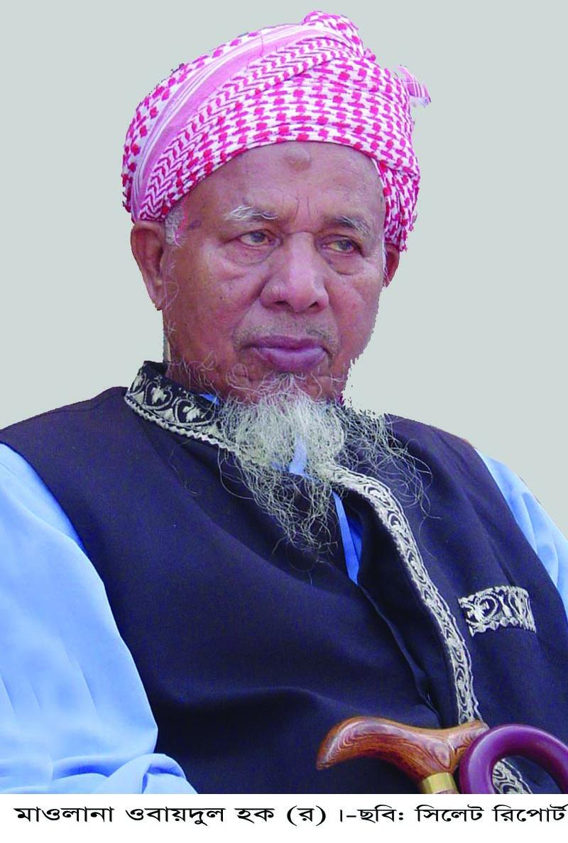 সাবেক এমপি মাওলানা ওবায়দুল হক উজিরপুরী (র)