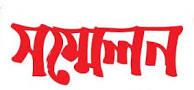 মোগলাবাজারে সীরাতুন্নাবী (সা.) সম্মেলন আজ