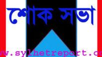 সাংবাদিক ওয়েছ খছরুর মায়ের মৃত্যুতে জেলা প্রেসক্লাবের শোক