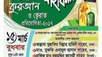 রনসী সোনার বাংলা সংস্থার তাফসির মাহফিল বুধবার