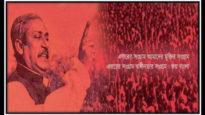 প্রকৃতপক্ষে ৭ মার্চেই স্বাধীনতা ঘোষণা হয়েছিল: বঙ্গবন্ধু