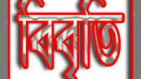 হাওর রক্ষা বাঁধের দুনীতিবাজদের শাস্তি দাবি সুনামগঞ্জ সমিতির