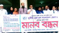 দুর্নীতি মুক্তকরণ বাংলাদেশ ফোরাম'র মানববন্ধন