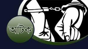 সুনামগঞ্জে বিএনপি'র ৯ নেতা-কর্মী আটক