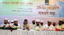 বাংলাদেশ ইসলামী লেখক ফোরামের ৫ম প্রতিষ্ঠা বার্ষিকী সভা অনুষ্ঠিত