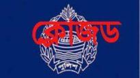 হবিগঞ্জে সাংবাদিক নির্যাতনের ঘটনায় দুই এসআই ক্লোজড