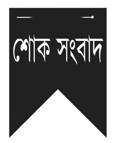 আল্লামা মিরাজ উদ্দিন রহ.: এক ক্ষণজন্মা মনীষী