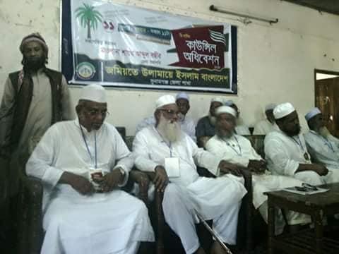 সুনামগঞ্জ জেলা জমিয়তের কাউন্সিল সম্পন্ন