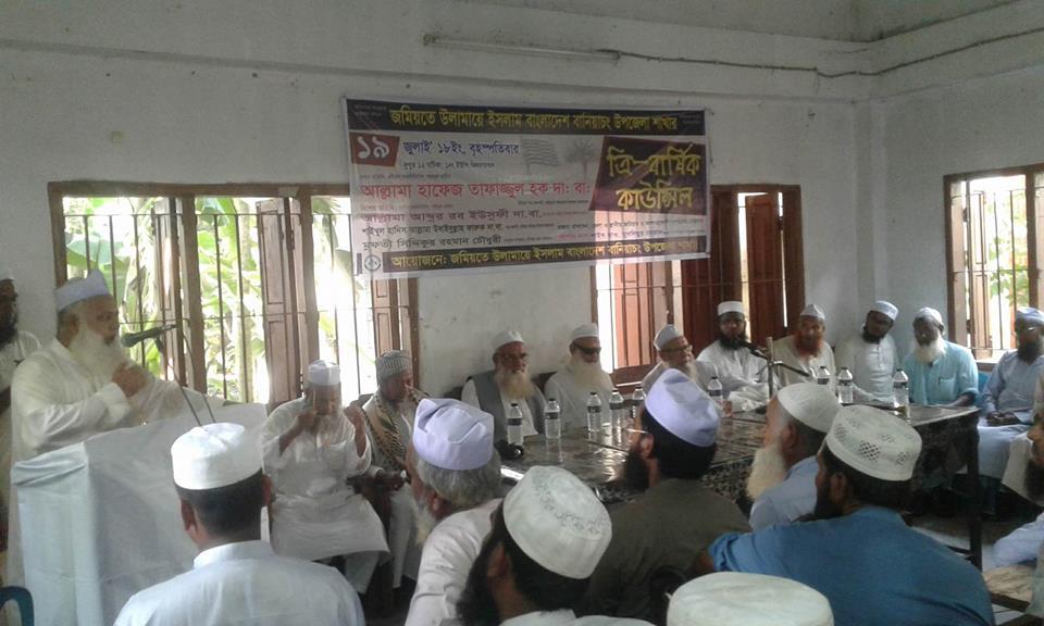 বানিয়াচং উপজেলা জমিয়তের কাউন্সিল সম্পন্ন