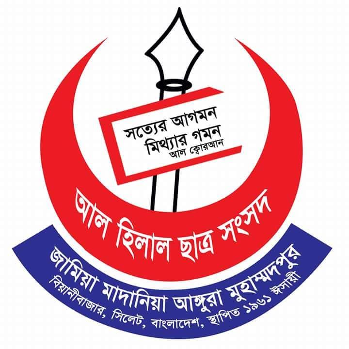 জামিয়া আঙ্গুরা মুহাম্মদপুরে আল হিলাল ছাত্র সংসদের কমিটি গঠন