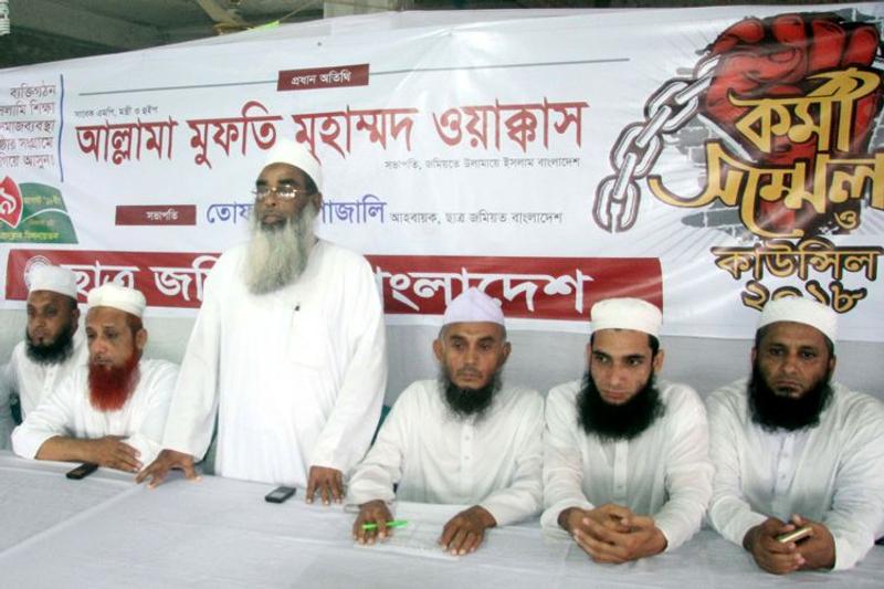 'ইসলামি শিক্ষা ছাড়া সমাজে শান্তি আসবে না'