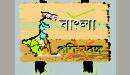পশ্চিমবঙ্গ রাজ্যের নাম বাংলা, মমতার যুক্তি ও বাস্তবতা