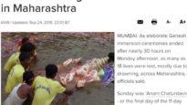 ভারতে 'গণেশ' বিসর্জন দিতে গিয়ে ১৮ জনের প্রাণহানি