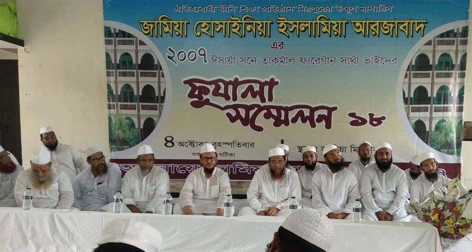 আরজাবাদ মাদরাসার ফুজালা সম্মেলন সম্পন্ন