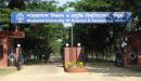 শাবিপ্রবি'র ভর্তি পরীক্ষার ফল প্রকাশ