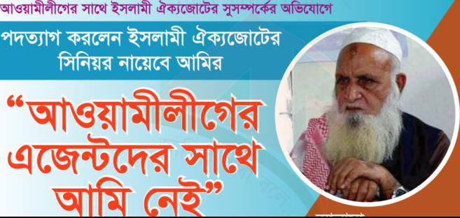 আওয়ামী এজেন্টদের সাথে আমি নেই : আল্লামা মুহিব্বুল্লাহ বাবুনগরী