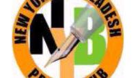 নিউইয়র্ক বাংলাদেশ প্রেসক্লাবের কোষাধ্যক্ষ মমিন মজুমদারের মাতার ইন্তেকাল, নেতৃবৃন্দের শোক