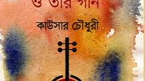বইমেলায় এলো 'সৈয়দ শাহনূর ও তাঁর গান'