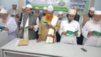 বাংলাদেশ খেলাফত মজলিসের নতুন কমিটি:নূরপুরী আমির মাহফুজুল হক মহাসচিব
