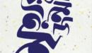 একতোড়া আলোকপুষ্প অথবা 'একগুচ্ছ মুসা আল হাফিজ'