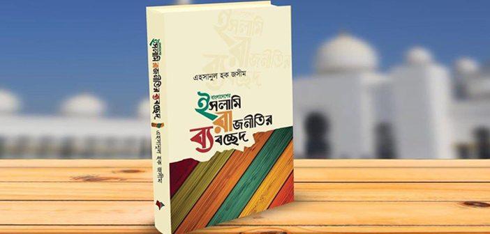 'বাংলাদেশের ইসলামী রাজনীতির ব্যবচ্ছেদ'গবেষণাগ্রন্থ এখন বাজারে