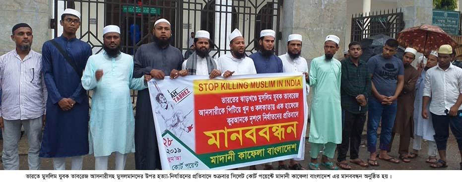 ভারতে মুসলিম নির্যাতনের প্রতিবাদে সিলেটে মাদানী কাফেলার মানববন্ধন অনুষ্ঠিত