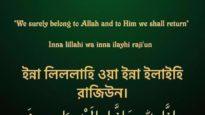 মুফতি তাজুল ইসলাম: ক্ষণজন্মা একজন নিভৃতচারী আলেম
