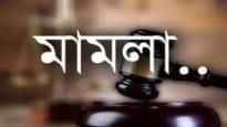 ছাতকে রাব্বী হত্যাকান্ডের ঘটনায় ১৭ জনের বিরুদ্ধে মামলা