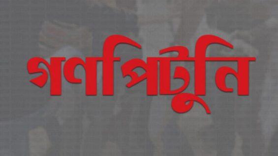 ছেলেধরা 'সন্দেহে' গণপিটুনির শিকার মানসিক প্রতিবন্ধীসহ পাঁচজন