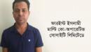এফআইসিএল চেয়ারম্যান শামীম কবির জৈন্তাপুর থেকে গ্রেফতার