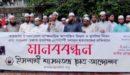 'ভারতে মুসলিম নির্যাতন বন্ধে জাতিসংঘের মাধ্যমে পদক্ষেপ নিতে ইশা'র আহ্বান'