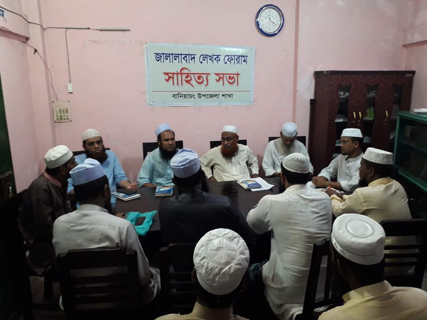 জালালাবাদ লেখক ফোরাম বানিয়াচং উপজেলা শাখার কমিটি গঠন